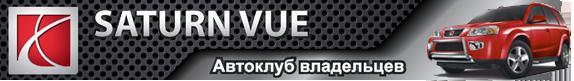 АвтоКлуб любителей и владельцев автомобилей Сатурн ВЬЮ - SaturnVUE-Club.ru - OWNER Club Saturn Авто разборка Сатурн, авторазбор запчасти, б/у автозапчасти, разбор автомашин SL, VUE, Автосервис, СТО, ТО, Магазин САТУРН SATURN VUE